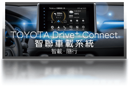 toyota drive+ connect 破解